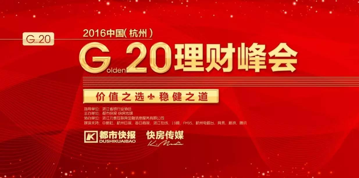 在现场 ‖ 《2016中国Golden 20理财峰会》