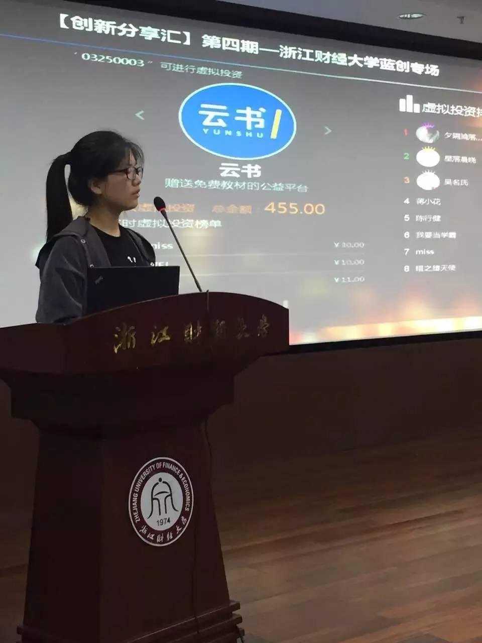 在杭州 ‖ 第四期—浙江财经大学蓝创专...