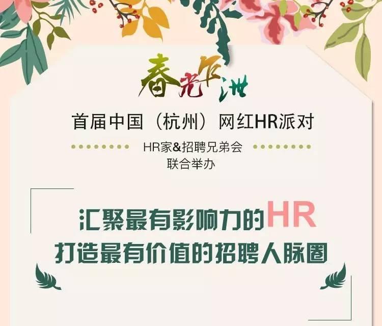 春光乍泄·首届中国(杭州)HR家年会