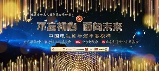 案例|不忘初心 面向未来——中国电视剧导演年度榜样